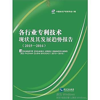 [尋書網] 9787513039994 各行業專利技術現狀及其發展趨勢報告(2015(簡體書sim1a)