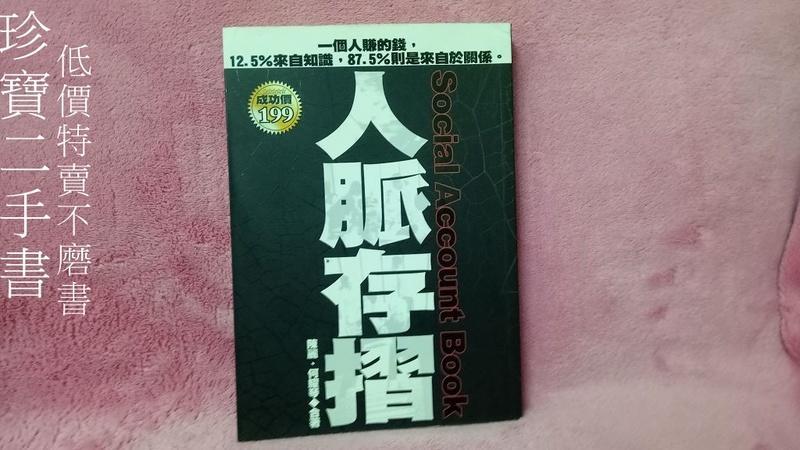 【珍寶二手書FA121】人脈存摺ISBN:986734703X│海鴿文化│陳麗、何耀琴