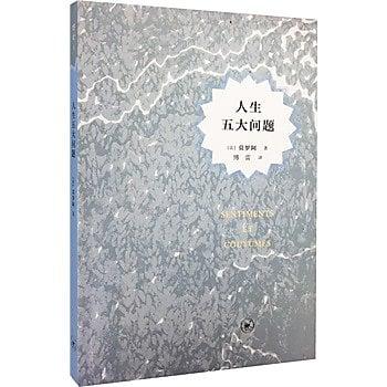 [尋書網] 9787108050205 人生五大問題(傅譯人生三書)(簡體書sim1a)