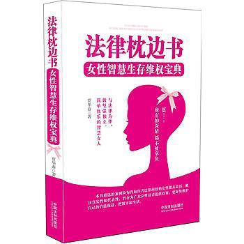 [尋書網] 9787509369685 法律枕邊書:女性智慧生存維權寶典 /賈華春(簡體書sim1a)