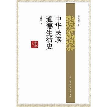 [尋書網] 9787547306697 中華民族道德生活史•先秦卷(簡體書sim1a)