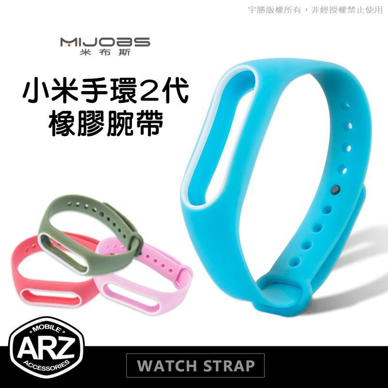 【ARZ】MIJOBS MI 小米手環2代 彩色腕帶替換帶 橡膠腕帶 小米手環2 OLED顯示米粒錶帶 小米運動手環主體