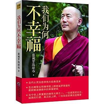 [尋書網] 9787221118332 我們為何不幸福(一本來自藏地的當代心靈治愈學(簡體書sim1a)