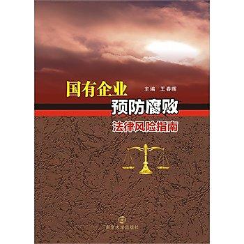 [尋書網] 9787305147807 國有企業預防腐敗法律風險指南 /王春暉(簡體書sim1a)