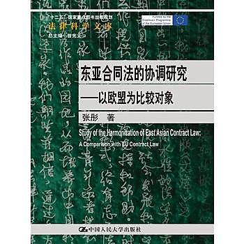 [尋書網] 9787300220253 東亞合同法的協調研究——以歐盟為比較對象(法(簡體書sim1a)