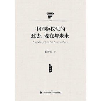 [尋書網] 9787562065722 中國物權法的過去、現在與未來(簡體書sim1a)