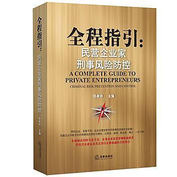 [尋書網] 9787511888907 全程指引:民營企業家刑事風險防控(簡體書sim1a)
