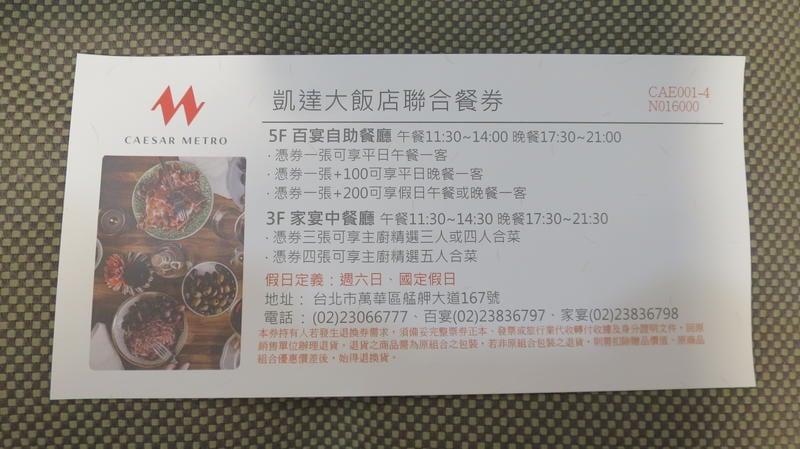 自售~萬華車站~凱達飯店百宴自助餐廳餐券【餐券已含10%服務費】