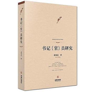 [尋書網] 9787511890061 書記(官)員研究(簡體書sim1a)