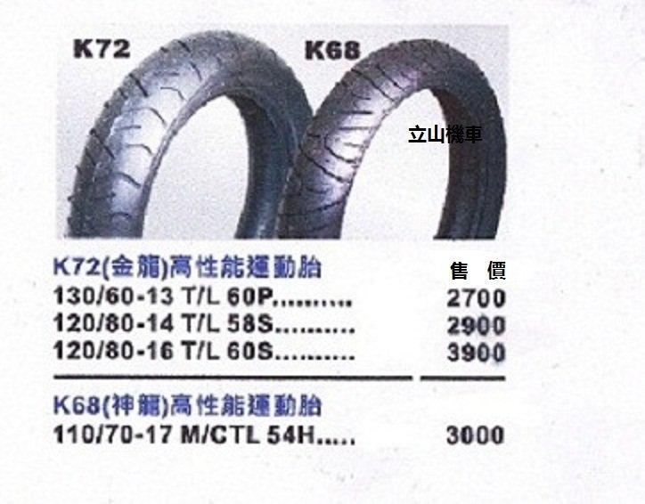 海德瑙 HEIDENAU  K72(金龍) K68(神龍)高性能運動胎130/60-13T/L60P安裝好2700元