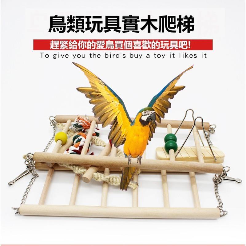 ☆Pet-Love★ 鹦鹉站架 鞦韆 爬梯 中小型鸚鵡 鳥玩具 鳥用品 鸚鵡用品 鸚鵡站台 鳥類玩具 鸚鵡玩具 鸚鵡架子