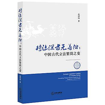 [尋書網] 9787511891631 持法深者無善治:中國古代立法繁簡之變(簡體書sim1a)