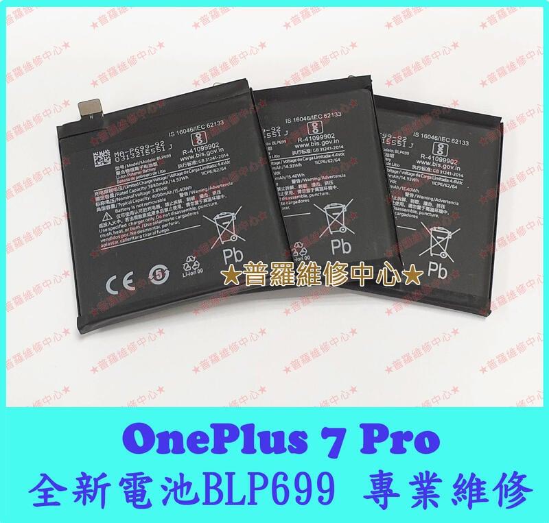 ★普羅維修中心★ 新北/高雄 OnePlus 7 Pro 全新電池 BLP699 4000mAh 可代工更換 現場維修
