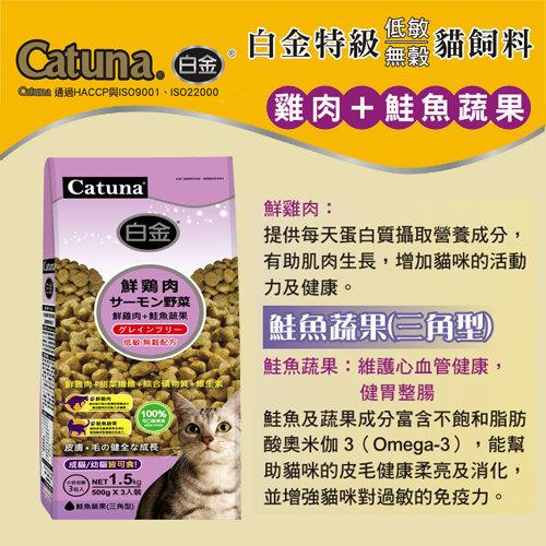 【力奇】白金特級低敏無穀貓飼料 雞肉+鮭魚蔬果-1.5kg(500g*3入裝) -430元 >可超取 (A202A03)