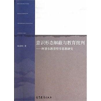 [尋書網] 9787040395167 意識形態解蔽與教育批判——阿普爾教育哲學思想(簡體書sim1a)