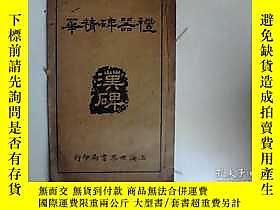 古文物罕見禮器碑精華...漢碑露天142016 罕見禮器碑精華...漢碑 上海世界書局印行 上海世界書局印行