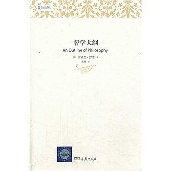[尋書網] 9787100100724 哲學大綱(簡體書sim1a)