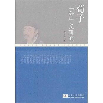 [尋書網] 9787564146788 荀子「分」義研究 /陳光連 著(簡體書sim1a)
