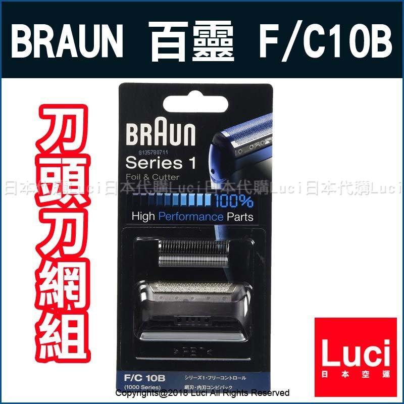 BRAUN 德國百靈 1系列 替換刀網 190S-1 替換網刃 音波電動刮鬍刀 F/C 10B 黑色 LUCI日本代購