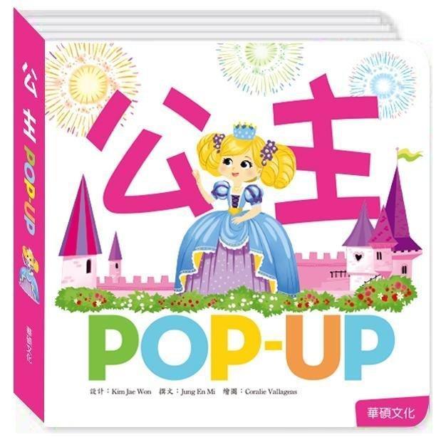 優質童書 華碩文化 pop-up 公主 趣味認知立體書 聖誕禮物