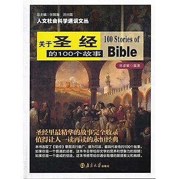 [尋書網] 9787305120565 人文社會科學通識文叢/關於聖經的100個故事(簡體書sim1a)