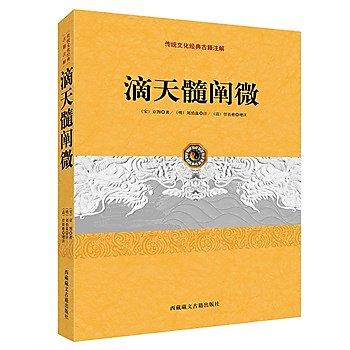 [尋書網] 9787805892689 滴天髓闡微(中國古代占卜經典、命理學經典著作(簡體書sim1a)