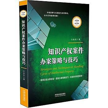 [尋書網] 9787509372449 知識產權案件辦案策略與技巧 /王小兵(簡體書sim1a)