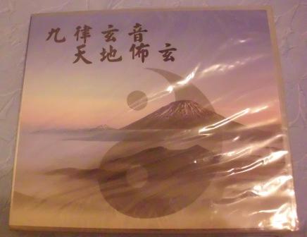 ~~風之谷~~ 二手CD-九律玄音-天地佈玄