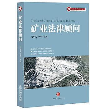 [尋書網] 9787511888068 礦業法律顧問(簡體書sim1a)