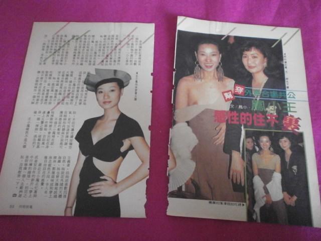 B1295 雜誌內頁 王小鳳 2張2頁