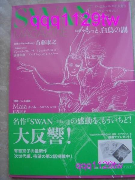 有吉京子(SWAN/白鳥之湖 芭蕾群英 彩色畫集(1997年)+雜誌特集)共2本