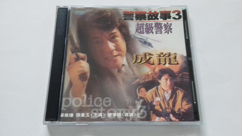 [福臨小舖](警察故事3 : 超級警察 Police Story 3 : Super Cop 2VCD 正版VCD)