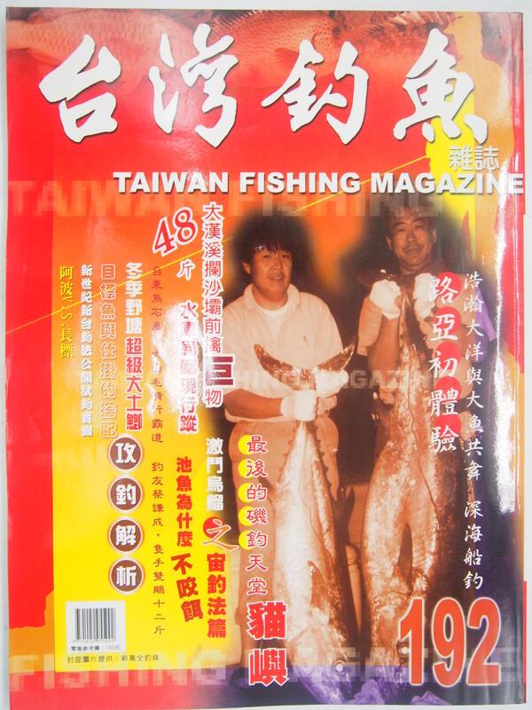 【月界2】台灣釣魚雜誌-第192期(絕版)_池魚為什麼不咬餌、新新台釣法寒天釣術2、目標魚與仕掛等_自有書〖嗜好〗CEO