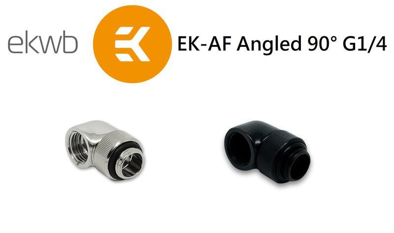 【肯瑞PC特裝】EKWB EK-AF Angled 90° G1/4 90度旋轉接頭 黑色 銀色