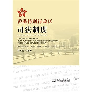 [尋書網] 9787510312571 香港特別行政區司法制度 /任永安(簡體書sim1a)
