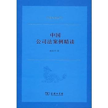 [尋書網] 9787100120272 中國公司法案例精讀(中國法律叢書)(簡體書sim1a)