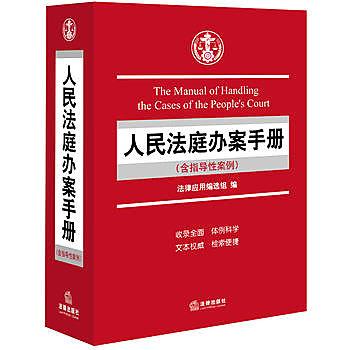 [尋書網] 9787511891013 人民法庭辦案手冊(含指導性案例)(簡體書sim1a)
