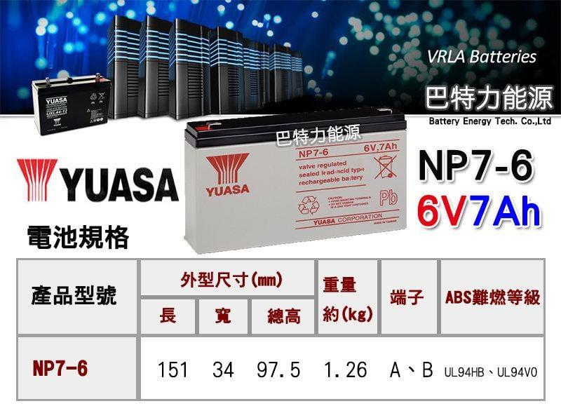 (巴特力)YUASA 湯淺 NP7-6 密閉電池 6V7AH 緊急照明燈 充電燈具 電子秤 兒童電動車 兒童車