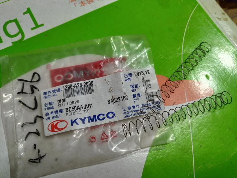 公司貨:EGO250 PEOPLE DINK250負壓膜彈簧化油器節流閥油針固定架真空膜片閥大彈簧真空活塞閥噴嘴針固定座