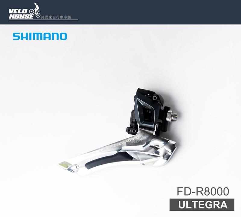 ★飛輪單車★ SHIMANO ULTEGRA FD-R8000 二片式前變速器 兩片式 前變[04000202]