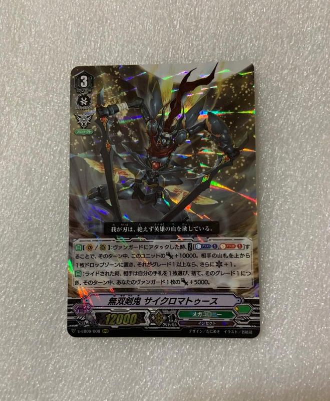 《真》VG 先導者 EB09/008 RRR 收藏