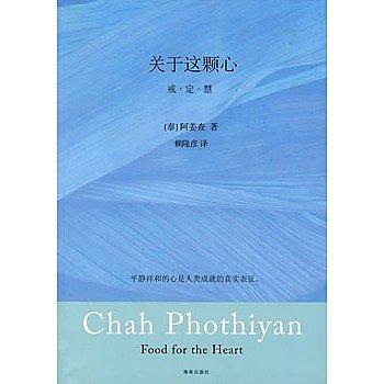 [尋書網] 9787807001461 關於這顆心:戒 定 慧(南傳佛教大師阿薑查著(簡體書sim1a)