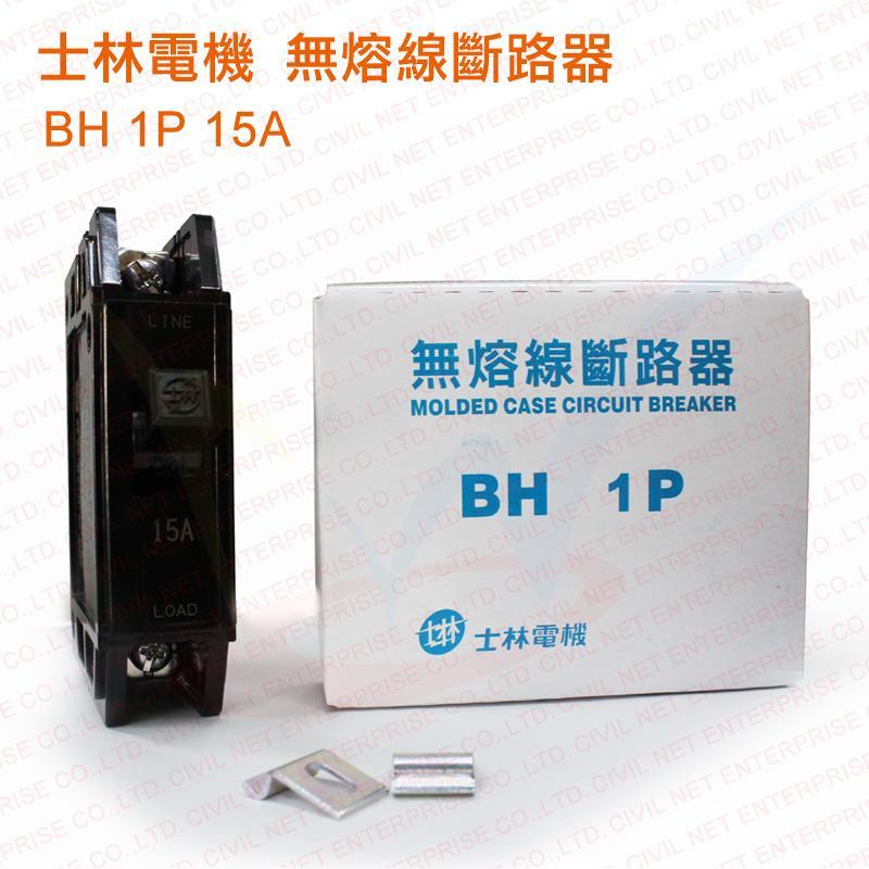 [ 瀚維 規格書 ] 士林電機 無熔絲 斷路器 開關 BH 1P 15A 20A 無熔絲斷路器 另售 排水孔蓋 排水管蓋