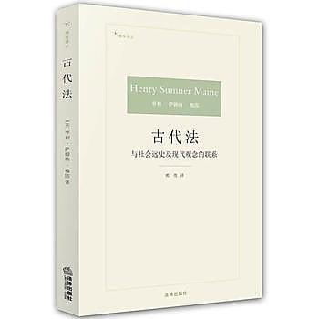 [尋書網] 9787511889799 古代法(簡體書sim1a)