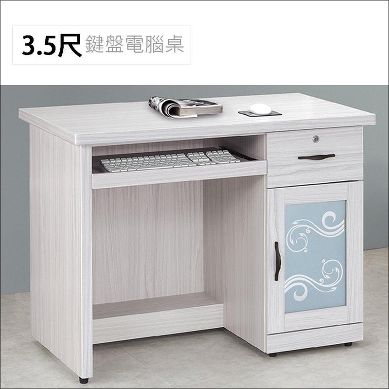 【DH】商品貨號A585-4商品名稱《密卡登》3.5尺電腦桌(圖一)備有4.2尺.書桌可選.台灣製.可訂做主要地區免運費