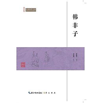[尋書網] 9787540334444 韓非子-民國國學文庫 /餘欣然(簡體書sim1a)