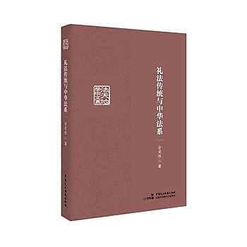 [尋書網] 9787516211427 禮法傳統與中華法系 /俞榮根(簡體書sim1a)