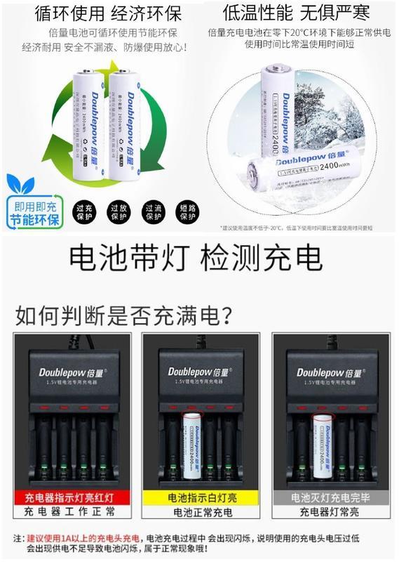 【誠泰電腦】 倍量 3號 1.5V 2400mWh 充電鋰電池 恆定電壓 AA 充電電池 鋰電池
