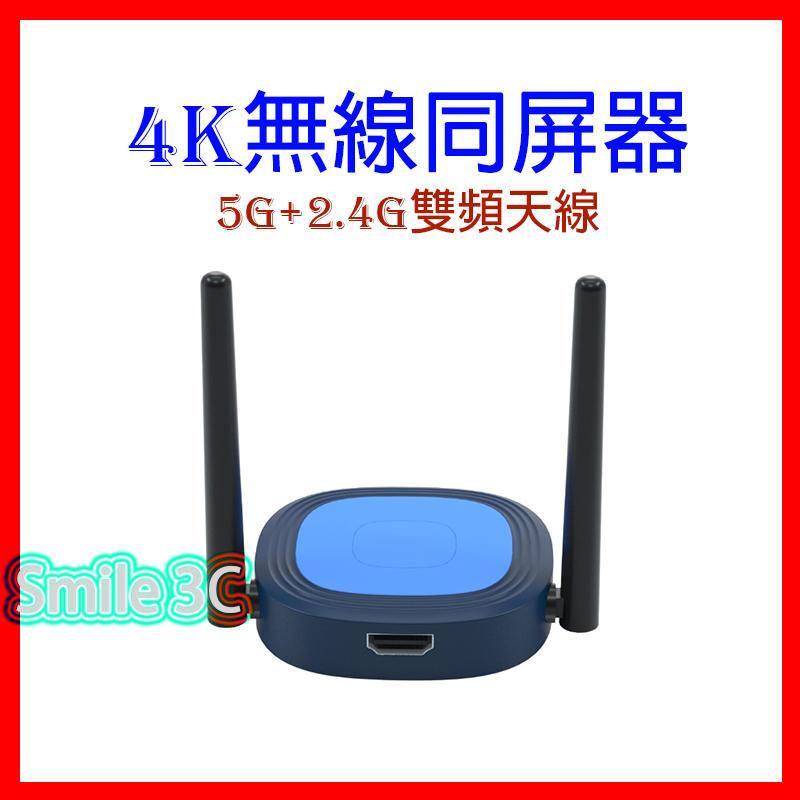 新款4K UHD雙頻天線5G+2.4G投屏/同屏器雙天線 蘋果安卓MAC Windows HDMI 電視棒 手機投影電視