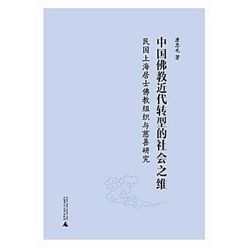 [尋書網] 9787549548606 中國佛教近代轉型的社會之維:民國上海居士佛教(簡體書sim1a)